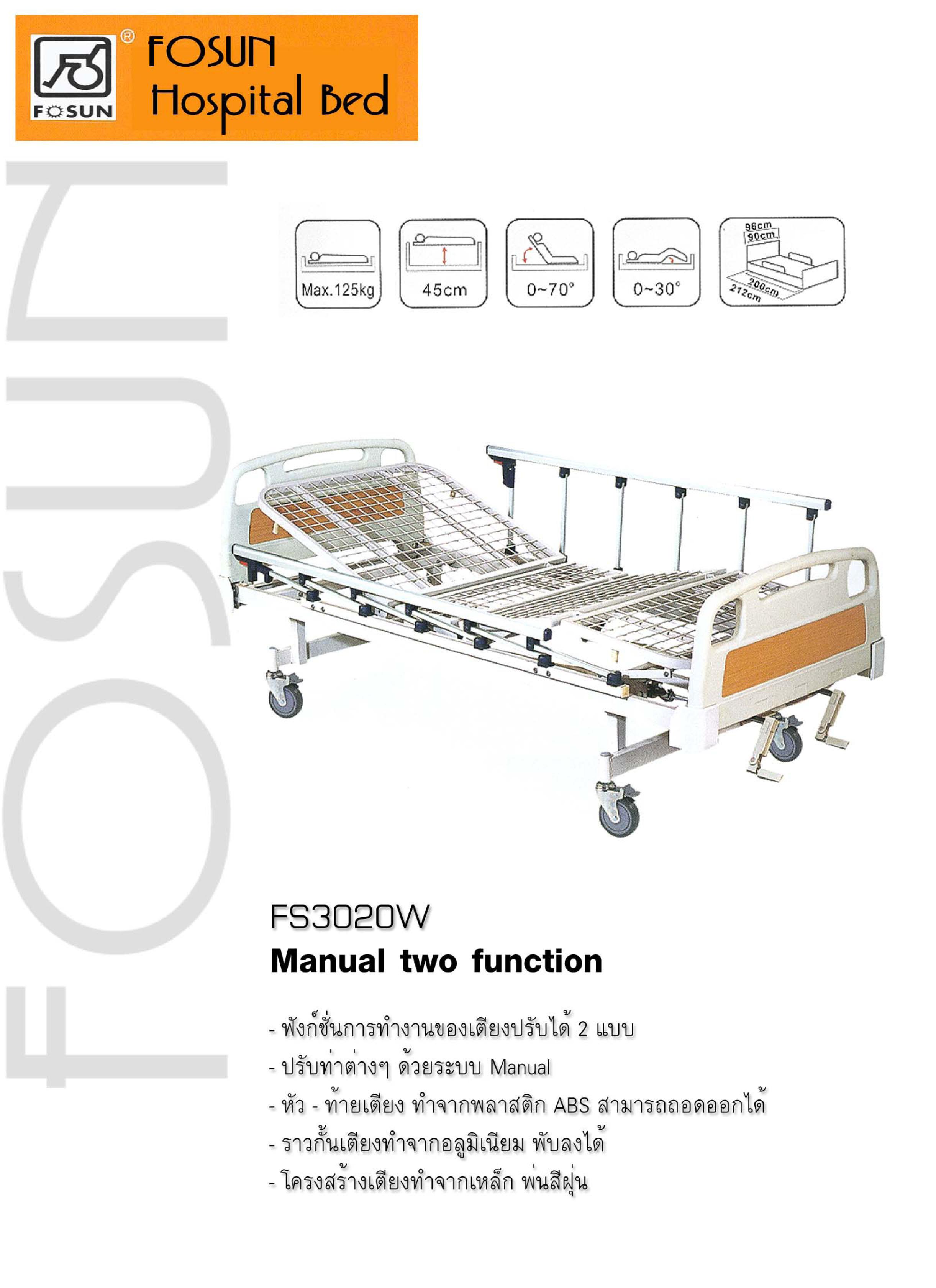 FOSUN-3020W-Hospital-Bed
