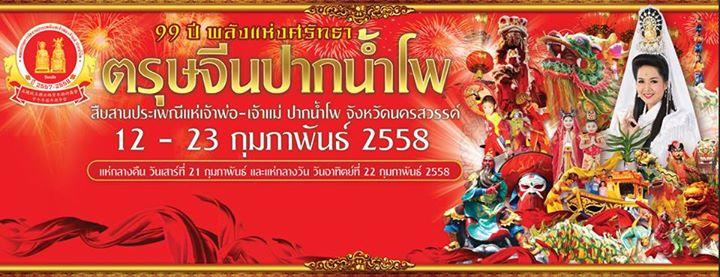 chinese new year 2558-4