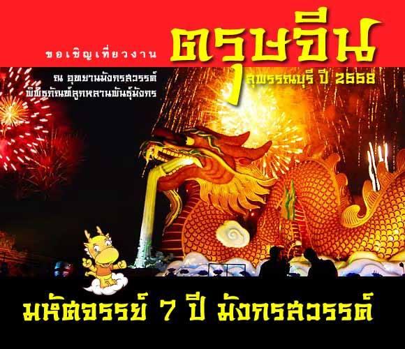 chinese new year 2558-5