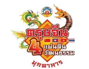 chinese new year 2558-7